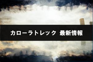 カローラトレック日本発売情報