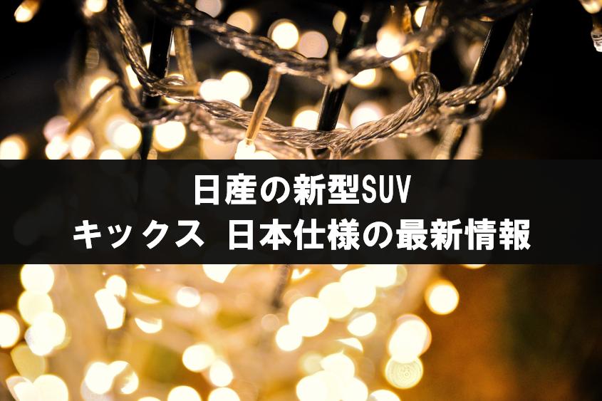 日産 キックス 日本発売最新情報